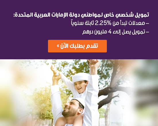 Emirates Islamic Personal Finance